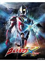 ウルトラマンX Blu-ray BOX I (ブルーレイディスク)