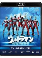 ウルトラマンBlu-rayセレクトシリーズ