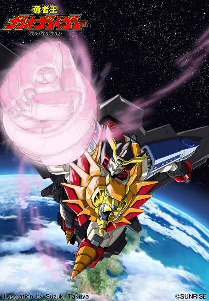 勇者王ガオガイガー Blu-ray BOX Division 1(完全限定生産 ブルーレイディスク)