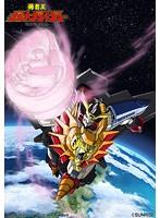 勇者王ガオガイガー Blu-ray BOX Division 2(完全限定生産 ブルーレイディスク)