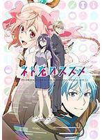 ネト充のススメ ディレクターズカット版 Blu-ray BOX (ブルーレイディスク)