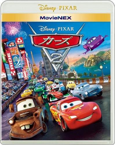 カーズ2 MovieNEX (ブルーレイ+DVD+デジタルコピー(クラウド対応)+MovieNEXワールド)