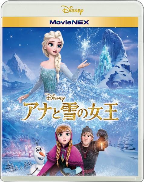 アナと雪の女王 MovieNEX (ブルーレイ+DVD+デジタルコピー(クラウド対応)+MovieNEXワールド)