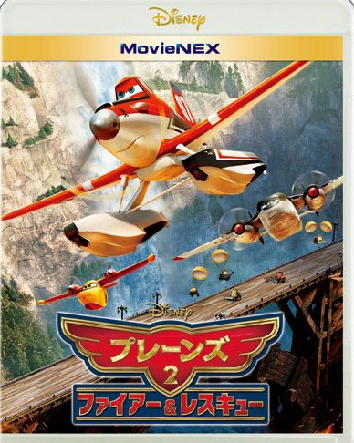プレーンズ2/ファイアー&レスキュー MovieNEX (ブルーレイ+DVD+デジタルコピー(クラウド対応)+MovieNEXワールド)