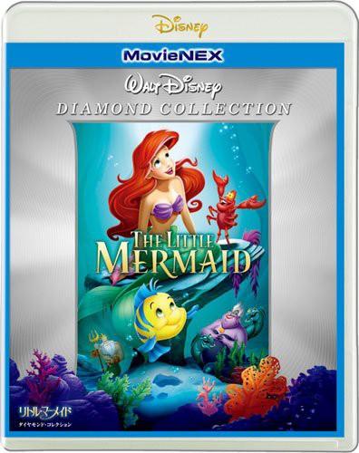 リトル・マーメイド ダイヤモンド・コレクション MovieNEX (ブルーレイ+DVD+デジタルコピー(クラウド対応)+MovieNEXワールド)