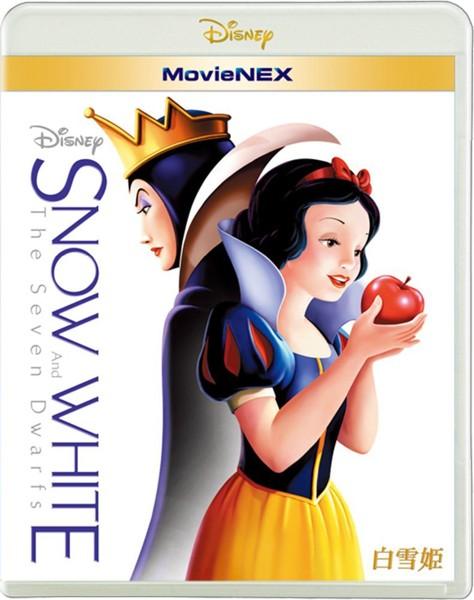 白雪姫 MovieNEX (ブルーレイ+DVD+デジタルコピー(クラウド対応)+MovieNEXワールド)