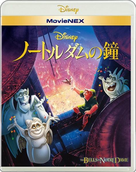 ノートルダムの鐘 (ブルーレイ+DVD+デジタルコピー(クラウド対応)+MovieNEXワールド)