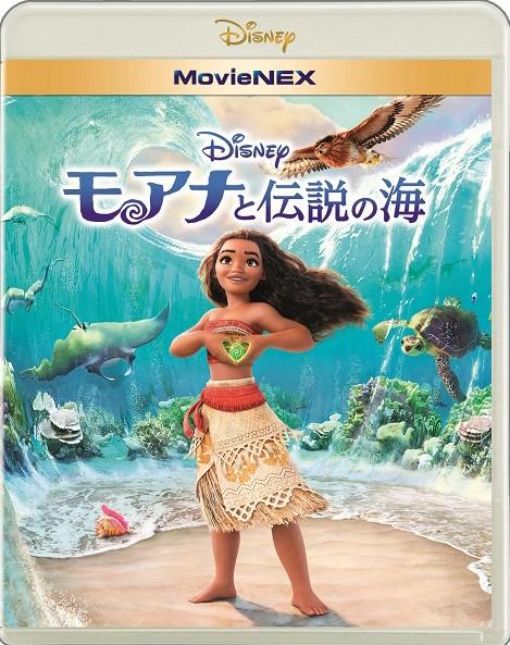 モアナと伝説の海 (ブルーレイ+DVD+デジタルコピー(クラウド対応)+MovieNEXワールド)