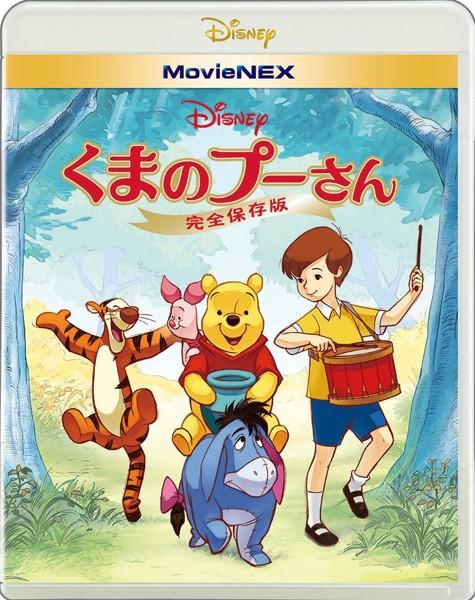 くまのプーさん/完全保存版 (ブルーレイ+DVD+デジタルコピー(クラウド対応)+MovieNEXワールド)