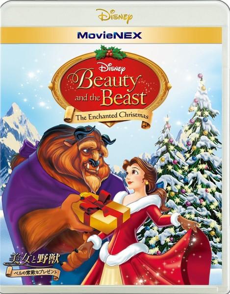 美女と野獣/ベルの素敵なプレゼント (ブルーレイ+DVD+デジタルコピー(クラウド対応)+MovieNEXワールド)
