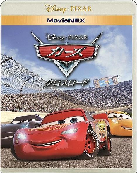 カーズ/クロスロード (ブルーレイ+DVD+デジタルコピー(クラウド対応)+MovieNEXワールド)