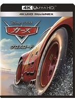 カーズ/クロスロード (4K ULTRA HD+ブルーレイ3D+ブルーレイ+デジタルコピー(クラウド対応)+MovieNEXワールド)