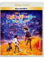 リメンバー・ミー MovieNEX (ブルーレイ+DVD+デジタルコピー(クラウド対応)+MovieNEXワールド)