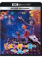 リメンバー・ミー 4K UHD MovieNEX (4K ULTRA HD+ブルーレイ3D+ブルーレイ+デジタルコピー(クラウド対応)+MovieNEXワールド)