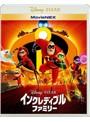 インクレディブル・ファミリー (ブルーレイ+DVD+デジタルコピー(クラウド対応)+MovieNEXワールド)