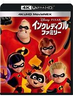 インクレディブル・ファミリー 4K UHD MovieNEX (4K ULTRA HD+ブルーレイ3D+ブルーレイ+デジタルコピー(クラウド対応)+MovieNEXワールド)