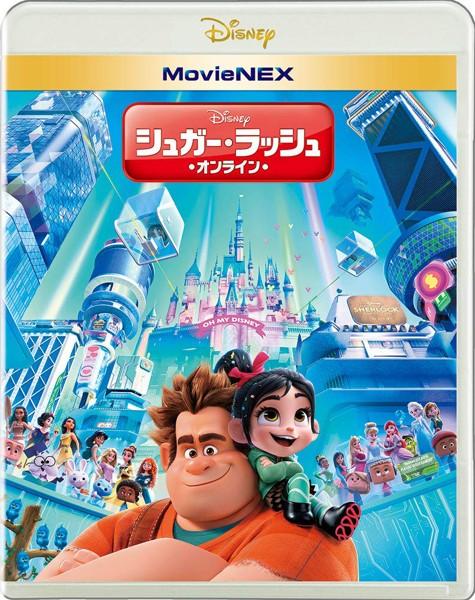 シュガー・ラッシュ:オンライン (ブルーレイ+DVD+デジタルコピー(クラウド対応)+MovieNEXワールド)