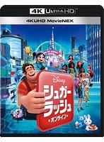 シュガー・ラッシュ:オンライン (4K ULTRA HD+ブルーレイ3D+ブルーレイ+デジタルコピー(クラウド対応)+MovieNEXワールド)