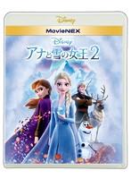 アナと雪の女王2 (ブルーレイ+DVD+デジタルコピー(クラウド対応)+MovieNEXワールド)