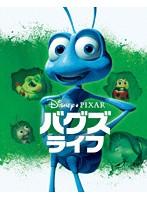 バグズ・ライフ (期間限定 アウターケース付き ブルーレイ+DVD+デジタルコピー(クラウド対応)+MovieNEXワールド)