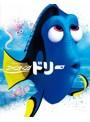 ファインディング・ドリー (期間限定 アウターケース付き ブルーレイ+DVD+デジタルコピー(クラウド対応)+MovieNEXワールド)