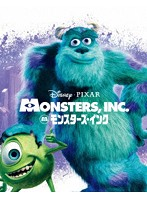 モンスターズ・インク (期間限定 アウターケース付き ブルーレイ+DVD+デジタルコピー(クラウド対応)+MovieNEXワールド)