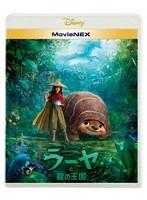 ラーヤと龍の王国 MovieNEX(ブルーレイ+DVD+DigitalCopy) (ブルーレイディスク)
