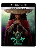 ラーヤと龍の王国 4K UHD MovieNEX(4K ULTRA HD+2Dブルーレイ+DigitalCopy) (ブルーレイディスク)