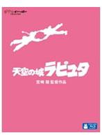 鷲尾真知子出演:天空の城ラピュタ