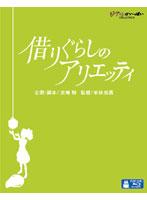竹下景子出演:借りぐらしのアリエッティ