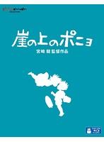 柊瑠美出演:崖の上のポニョ
