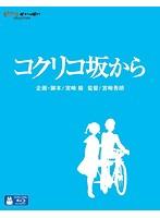 柊瑠美出演:コクリコ坂から