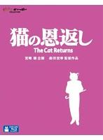 前田亜季出演:猫の恩返し/ギブリーズ