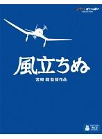 志田未来出演:風立ちぬ