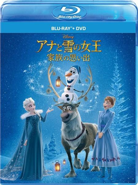アナと雪の女王/家族の思い出 (ブルーレイディスク+DVDセット)