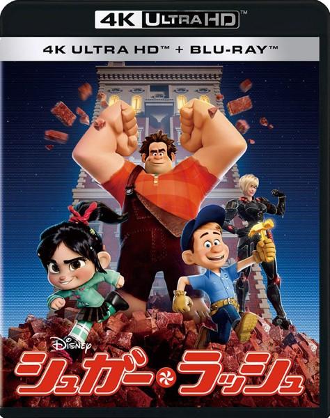 シュガー・ラッシュ 4K UHD(4K ULTRA HD+ブルーレイディスク)