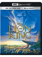 ライオン・キング(4K