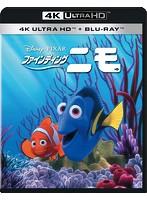 ファインディング・ニモ(4K ULTRA HD+ブルーレイディスク)