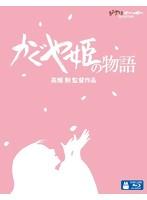 かぐや姫の物語[VWBS-8208][Blu-ray/ブルーレイ] 製品画像
