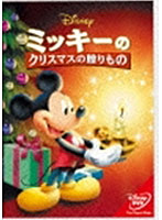 ミッキーのクリスマスの贈りもの