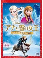 アナと雪の女王<シング・アロング版>[VWDS-5333][DVD] 製品画像