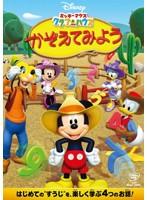 原幹恵出演:ミッキーマウス