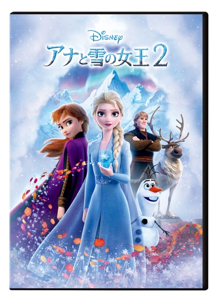 アナと雪の女王2 (数量限定)