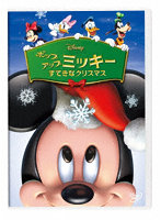 原幹恵出演:ポップアップミッキー/すてきなクリスマス