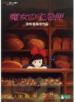 魔女の宅急便【戸田恵子出演のドラマ・DVD】
