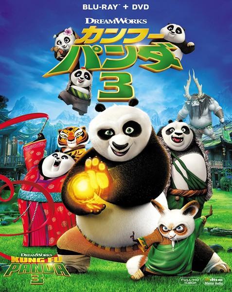 カンフー・パンダ3 (初回生産限定 ブルーレイディスク&DVD)
