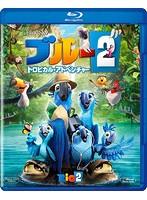 ブルー2 トロピカル・アドベンチャー[FXXJC-55562][Blu-ray/ブルーレイ]