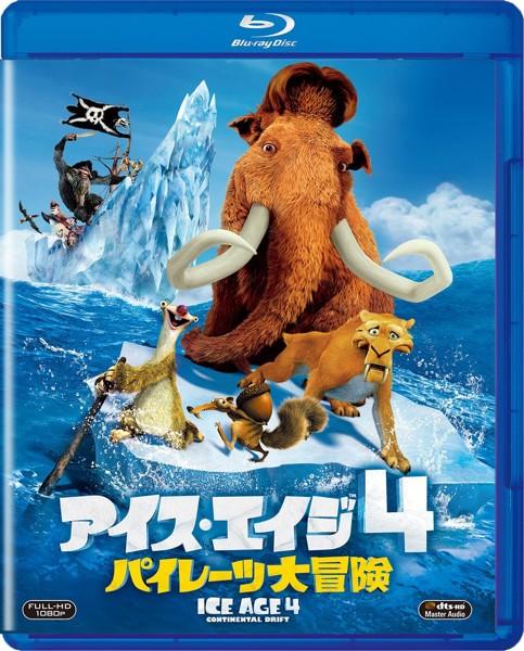 アイス・エイジ4 パイレーツ大冒険 (ブルーレイディスク)