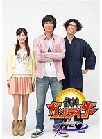 上野なつひ出演:鉄神ガンライザーNEO