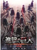 劇場版「進撃の巨人」Season 2-覚醒の咆哮- (初回限定版)